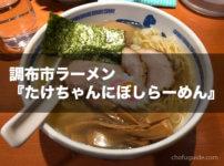 調布の有名ラーメン店『たけちゃんにぼしらーめん』は煮干し系で優しい味わい