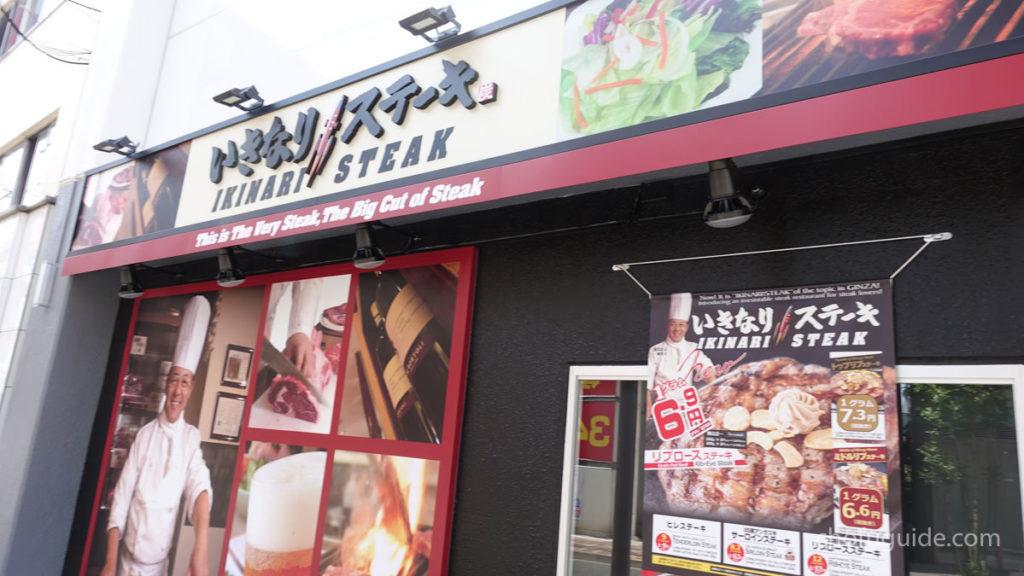 調布駅徒歩5分の場所に大人気!『いきなりステーキ 調布店』がオープン