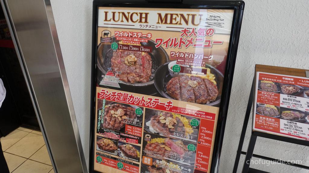 いきなりステーキ調布店のランチメニュー