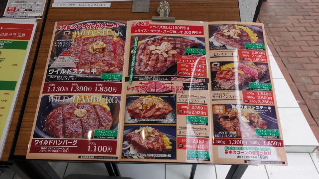 『いきなりステーキ 調布店』ランチメニュー