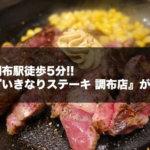 『いきなりステーキ 調布店』がOPEN!駅から徒歩5分の嬉しい立地に開店!
