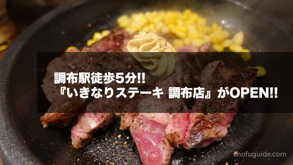 いきなりステーキ サラダバー