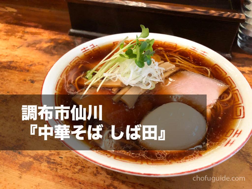調布市仙川『中華そば しば田』行列に並んでも食べたい絶品ラーメン!!