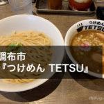 調布駅すぐ『つけめん TETSU』濃厚つけ麺や中華そばまで楽しめる安定の味わい
