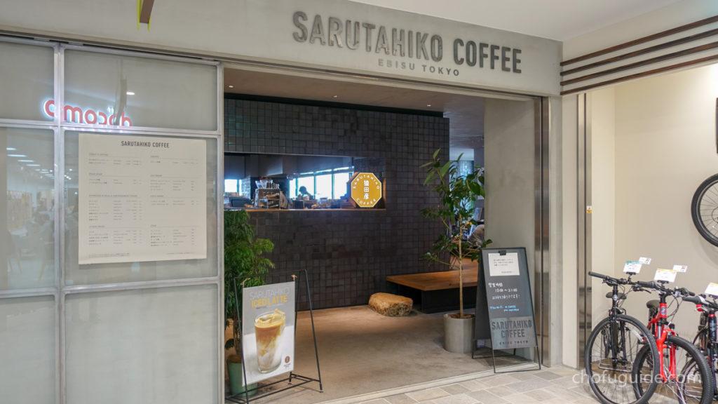 最奥にある猿田彦珈琲の店舗