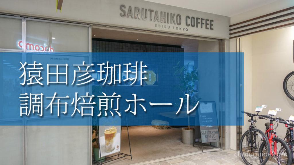 【トリエ京王調布C館】『猿田彦珈琲 調布焙煎ホール』コーヒー好きにたまらない空間と寿太郎のホットケーキ