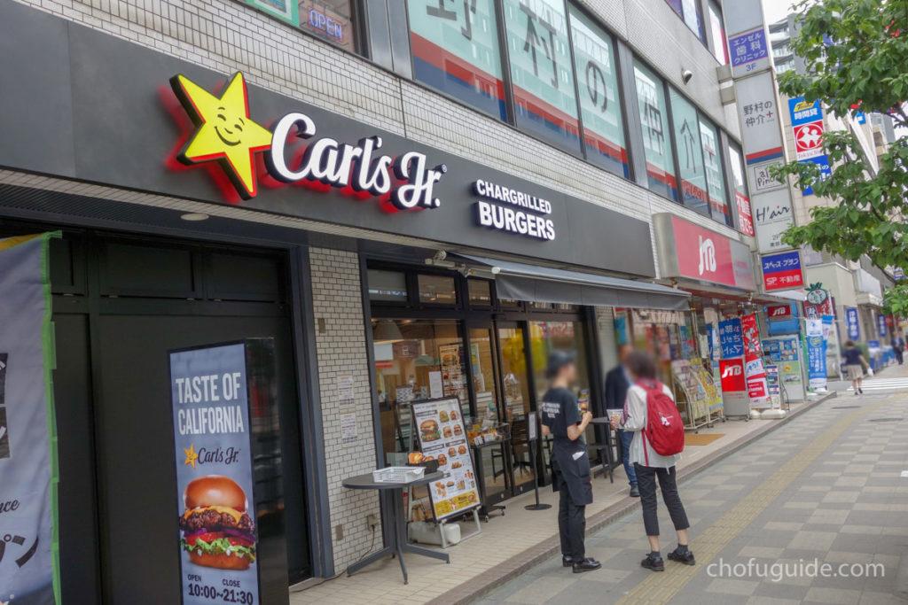 調布駅南口から徒歩1分にOPENした『カールスジュニア 調布レストラン』