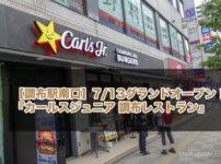 【調布駅南口】7/13グランドオープン!『カールスジュニア 調布レストラン』のプレオープンに訪問!