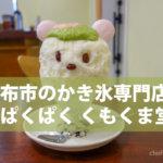 これはインスタ映え!調布市のかき氷専門店『ぱくぱく くもくま堂』が可愛くて美味しすぎる!