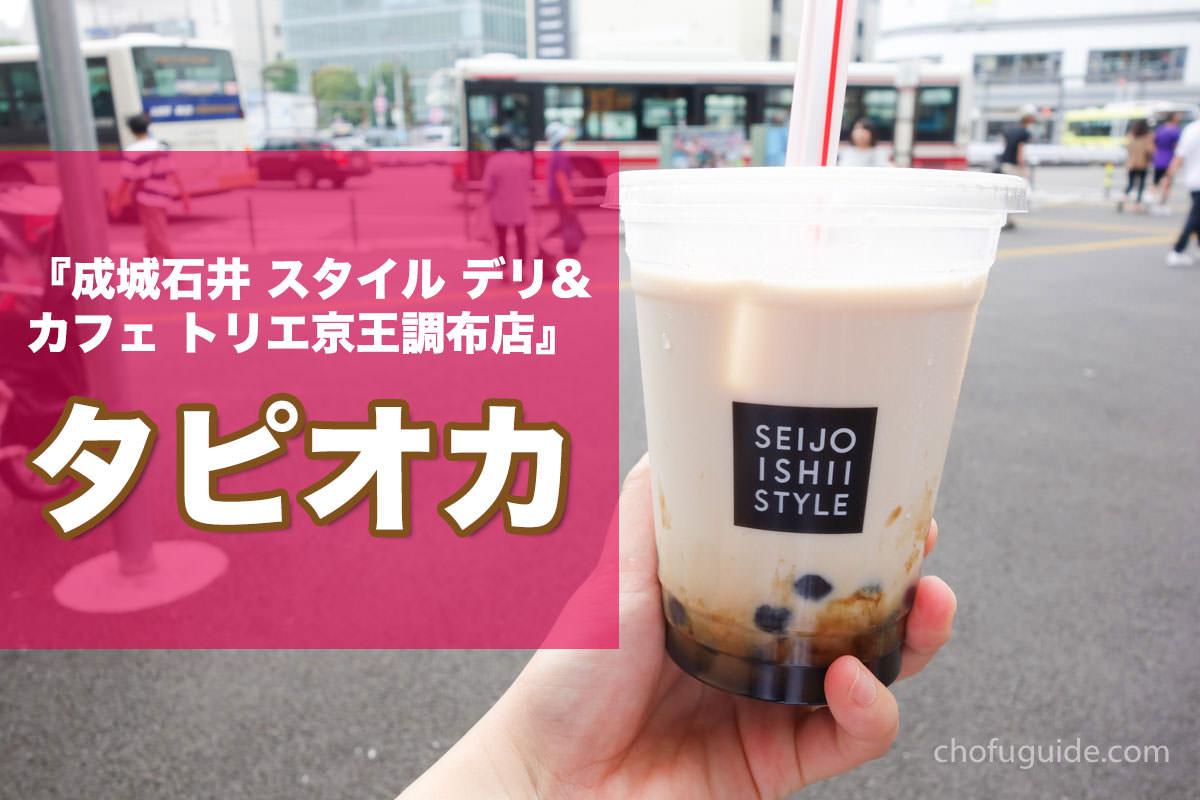 【意外と穴場】『成城石井 スタイル デリ&カフェ トリエ京王調布店』のタピオカ黒糖ミルクティーが美味しい!