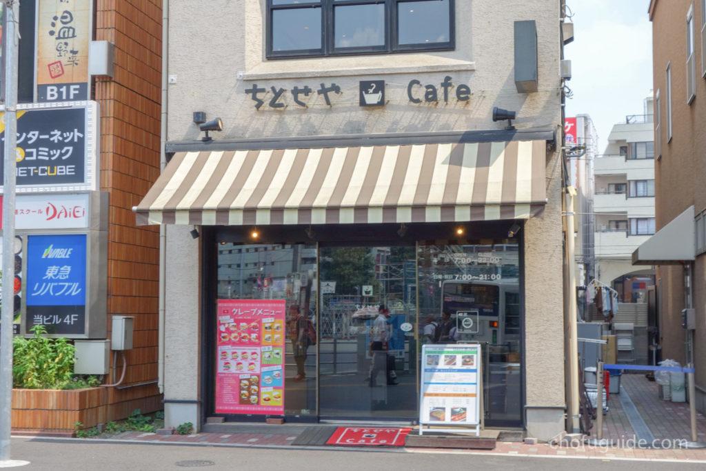 『ちとせやCafe 調布店』の外観