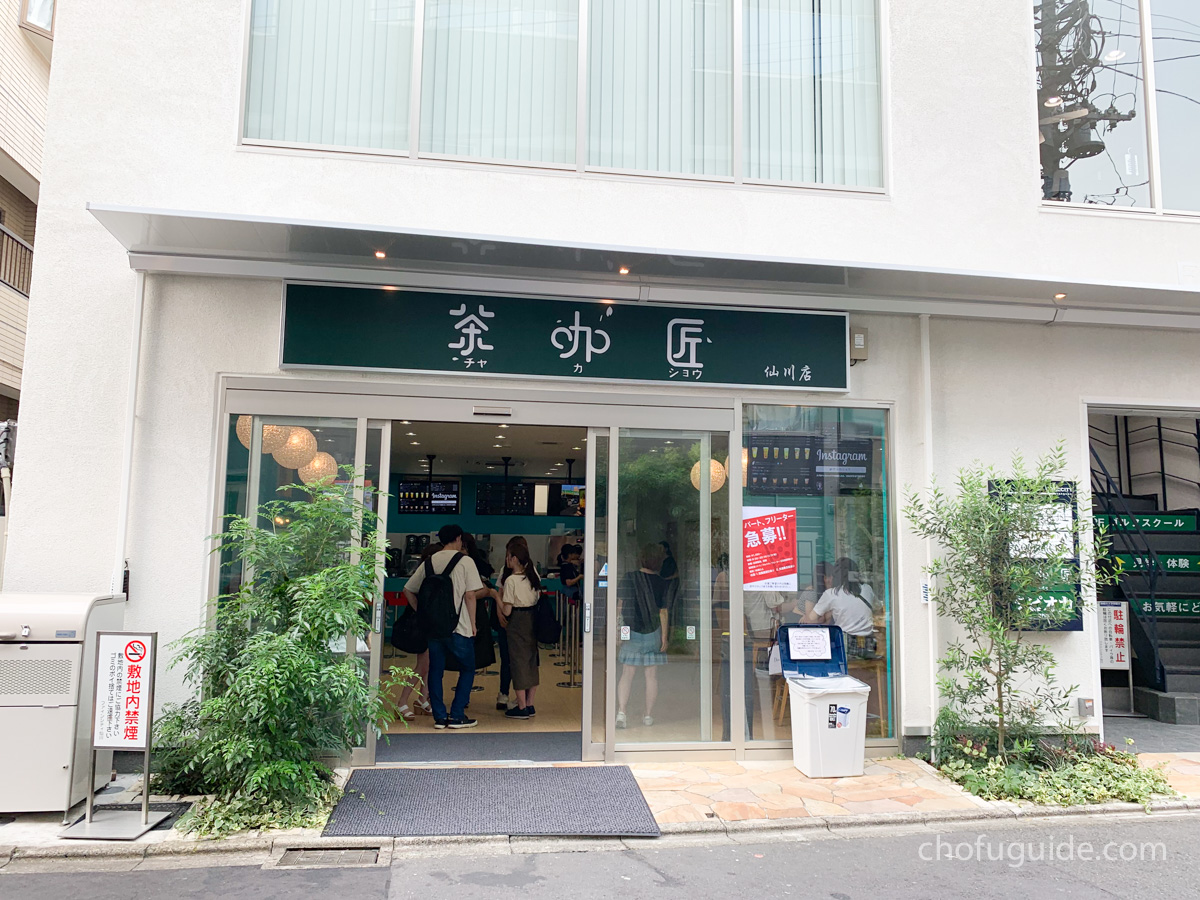 タピオカ専門店『茶咖匠(チャカショウ)仙川店』
