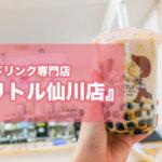 【調布市仙川】タピオカドリンク専門店『アリトル仙川店』可愛くモチモチで甘党好みの美味しさ!