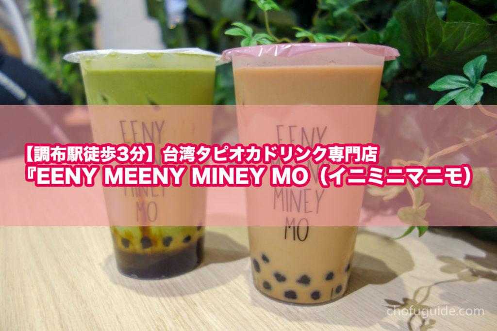 【調布駅徒歩3分】台湾タピオカドリンク専門店『EENY MEENY MINEY MO(イニミニマニモ)