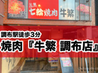 【調布駅から徒歩3分】『牛繁 調布店』コスパの良い焼き肉食べ放題・飲み放題に大満足!