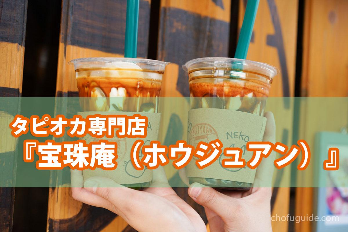【調布市】テイクアウトのタピオカ専門店『宝珠庵(ホウジュアン)』もっちもちでボリューム満点の美味しさ!