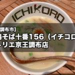 【ラーメンBAR】『鶏そば十番156(イチコロ) トリエ京王調布店』の絶品鶏白湯ラーメンとつけ麺