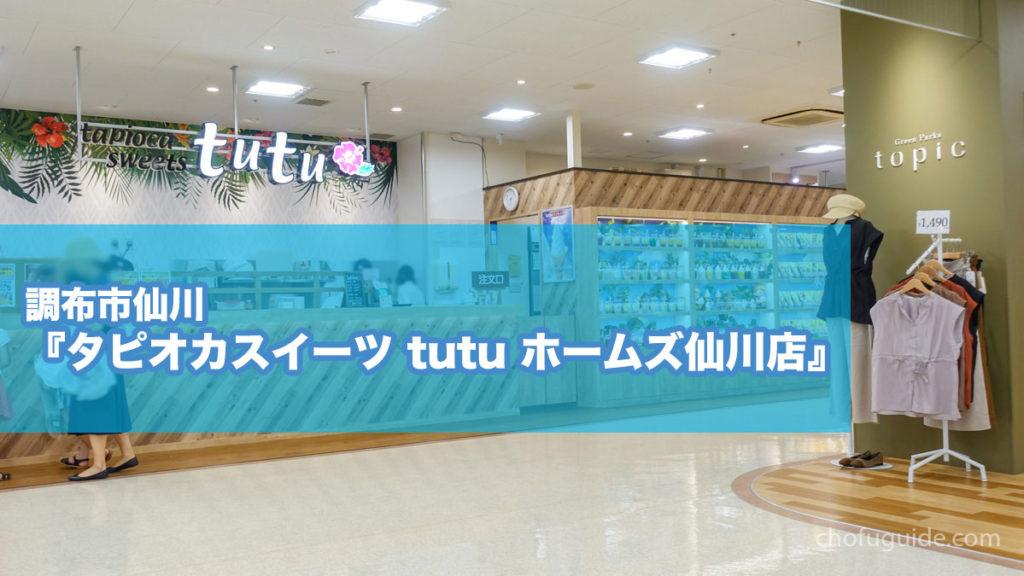 【調布市仙川】島忠ホームズ内で買える『タピオカスイーツ tutu ホームズ仙川店』オレンジジュースが予想以上に合う!