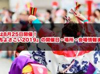 今年は8月25日開催!『調布よさこい2019』の開催日・場所・会場情報まとめ
