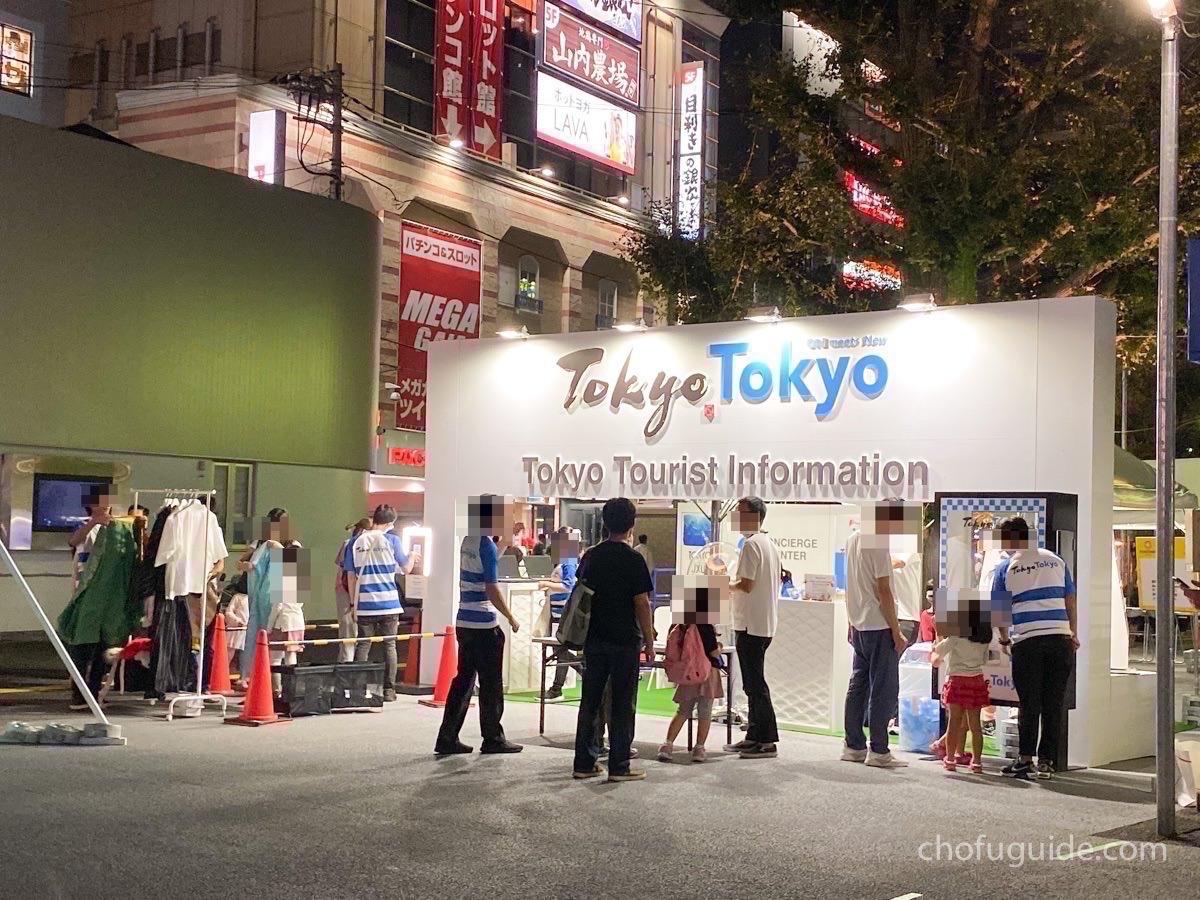 ファンゾーン in 東京のインフォメーション