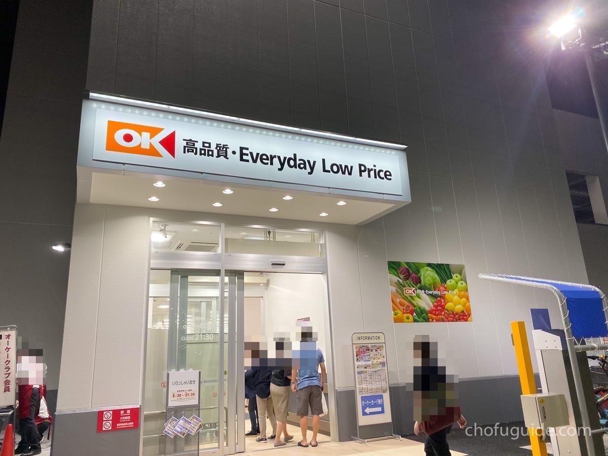 ついに調布にもスーパー『オーケーストア調布店』がオープン!