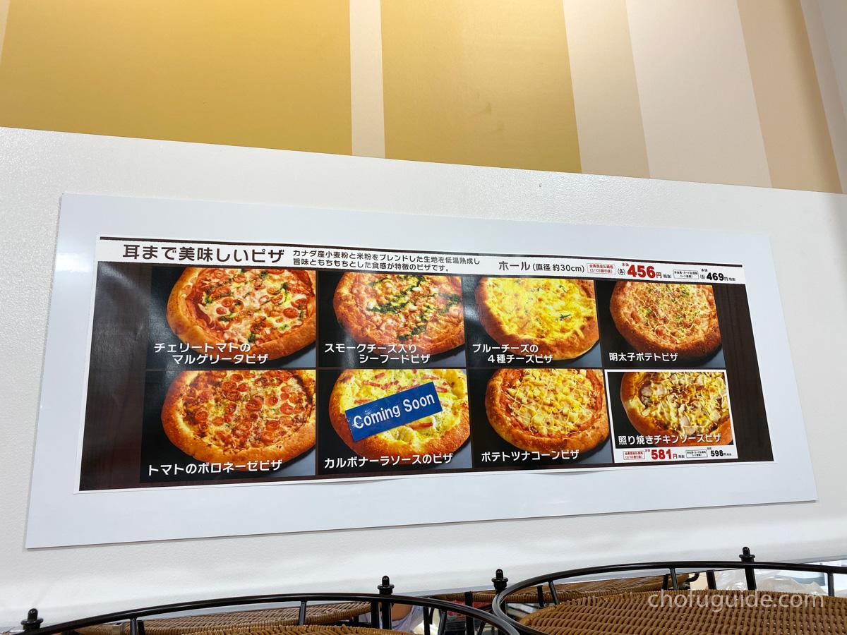 オーケーストアオリジナルブランドのピザ