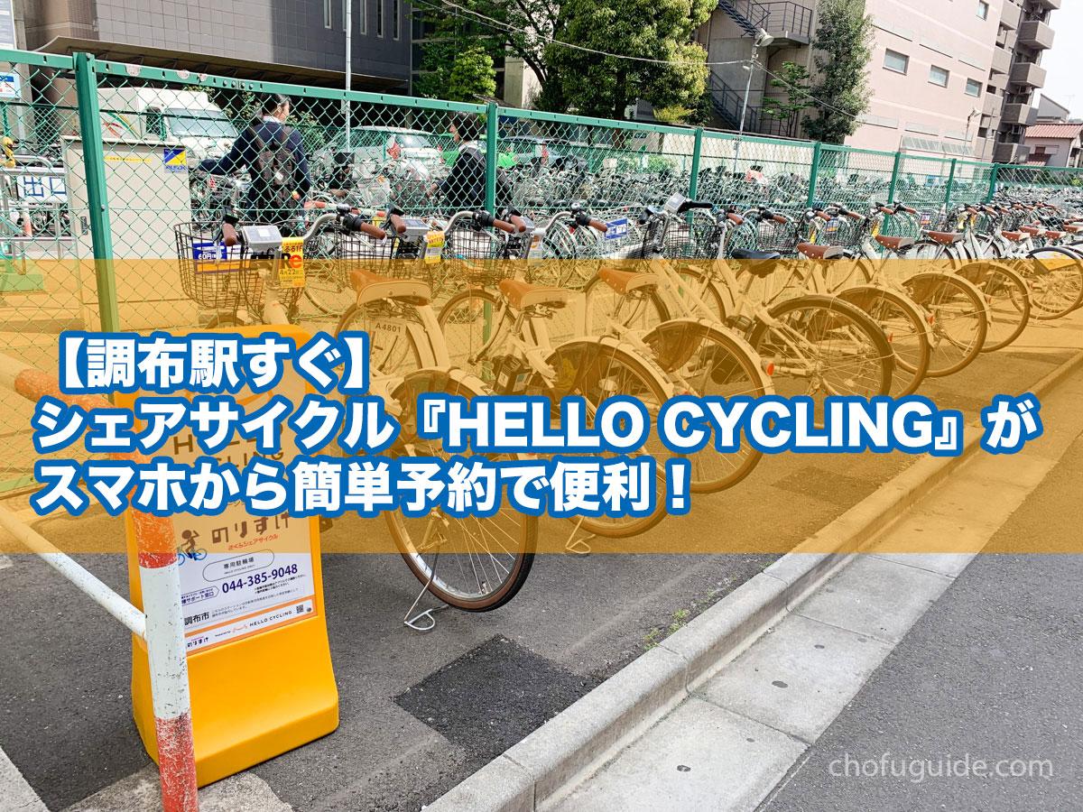 【調布駅すぐ】シェアサイクル『HELLO CYCLING』がスマホから簡単予約で便利!