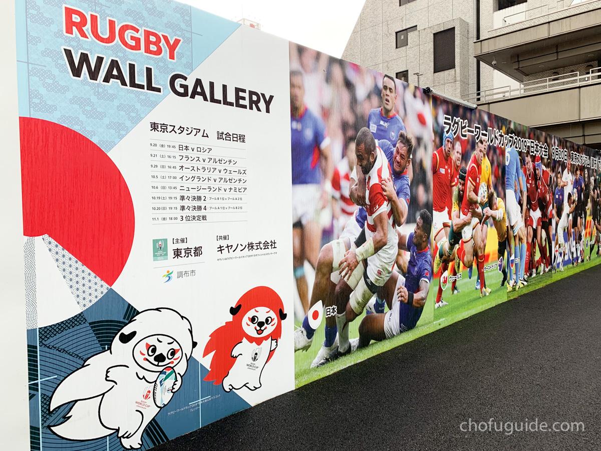 【ラグビーワールドカップ2019】9/20より調布駅前広場で『ファンゾーン in 東京』が開催!パブリックビューイング・トークライブなど目白押し!まとめ