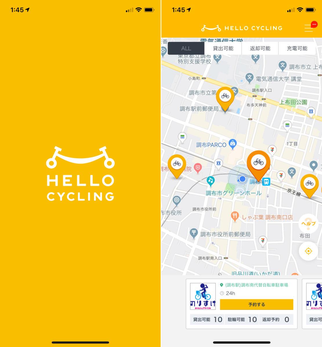 アプリで予約できるシェアサイクル『HELLO CYCLING』