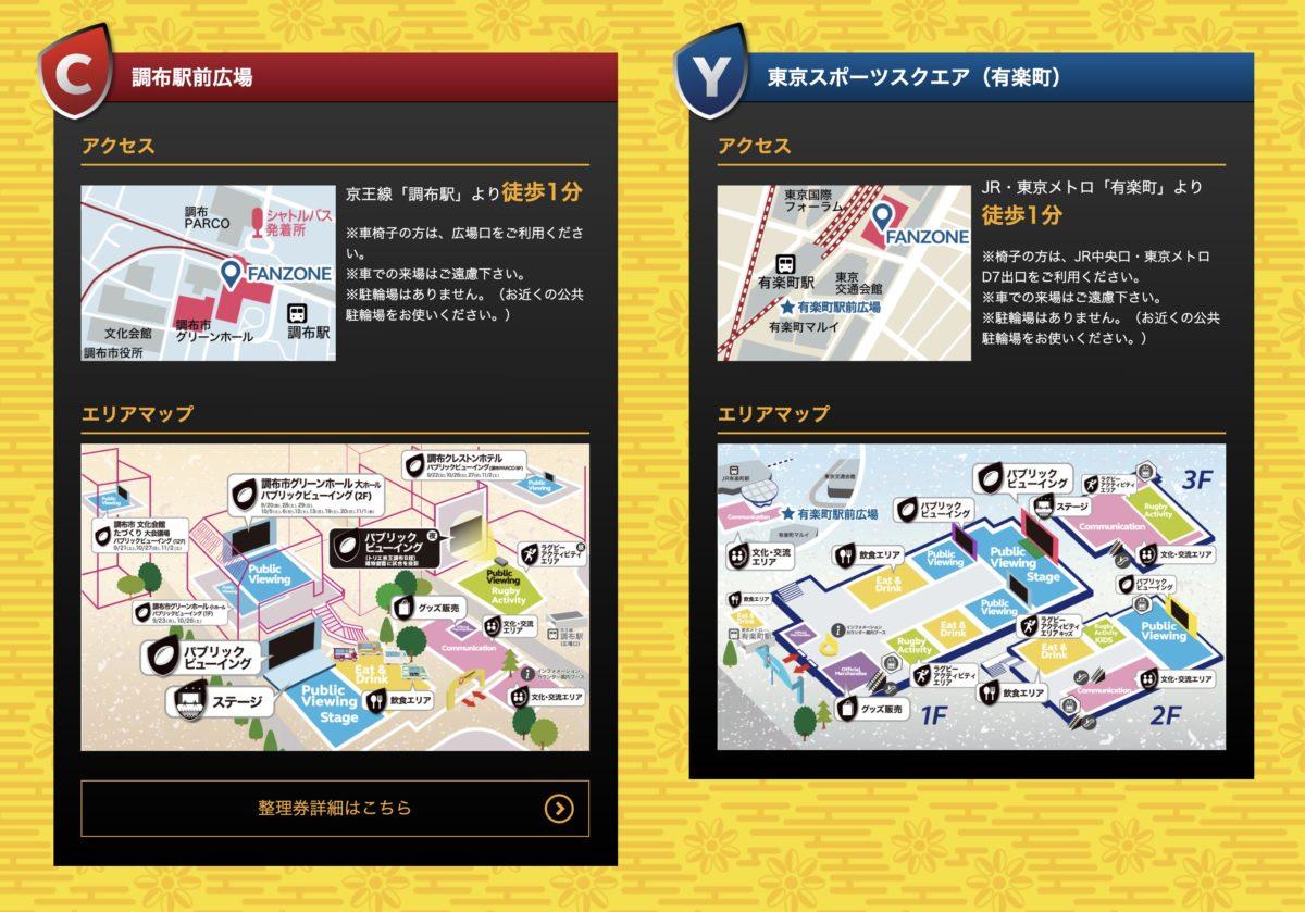 調布・有楽町でパブリックビューイングやトークイベントを開催!