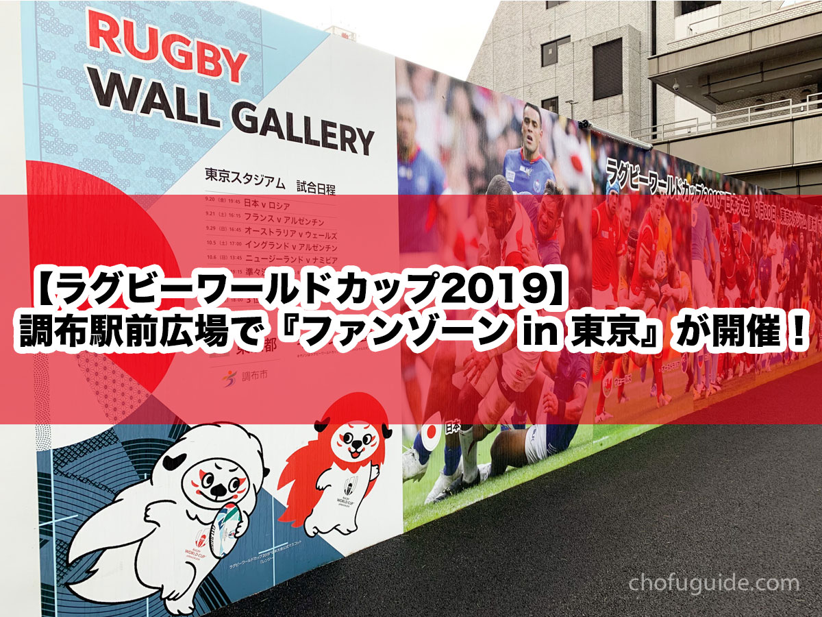 【ラグビーワールドカップ2019】9/20より調布駅前広場で『ファンゾーン in 東京』が開催!パブリックビューイング・トークライブなど目白押し!
