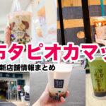【タピオカマップ】調布市で飲めるタピオカドリンク専門店・新店舗情報まとめ