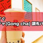調布に『ゴンチャ(Gong cha) 調布パルコ店』がオープン!オススメ人気メニューを飲み比べレポート!