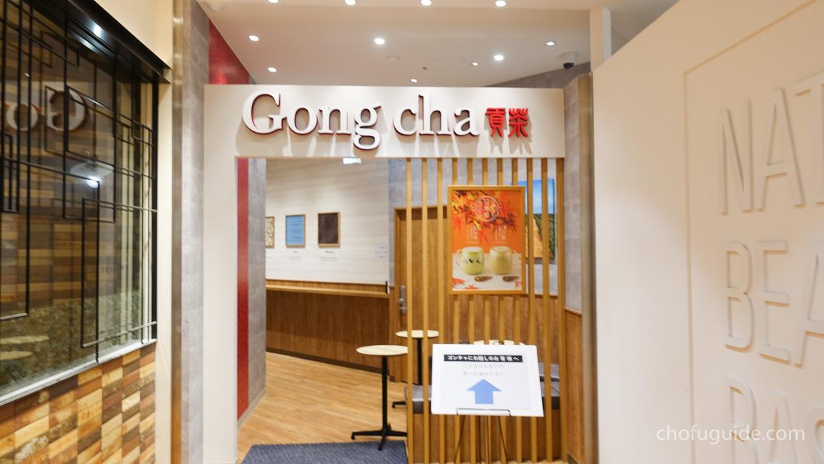 『ゴンチャ(Gong cha) 調布パルコ店』の店舗側の入り口