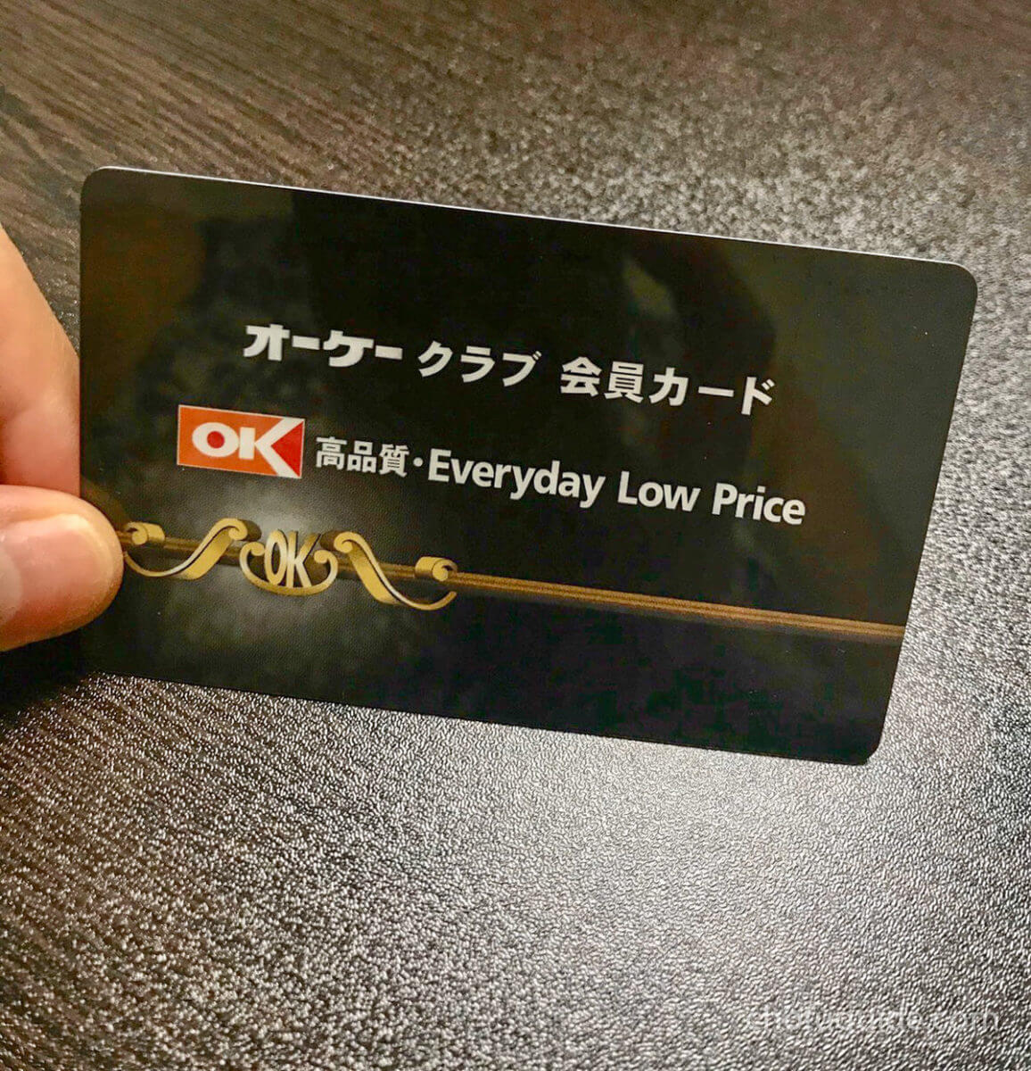 ぜひ利用したい『オーケークラブ会員カード』での3%割引
