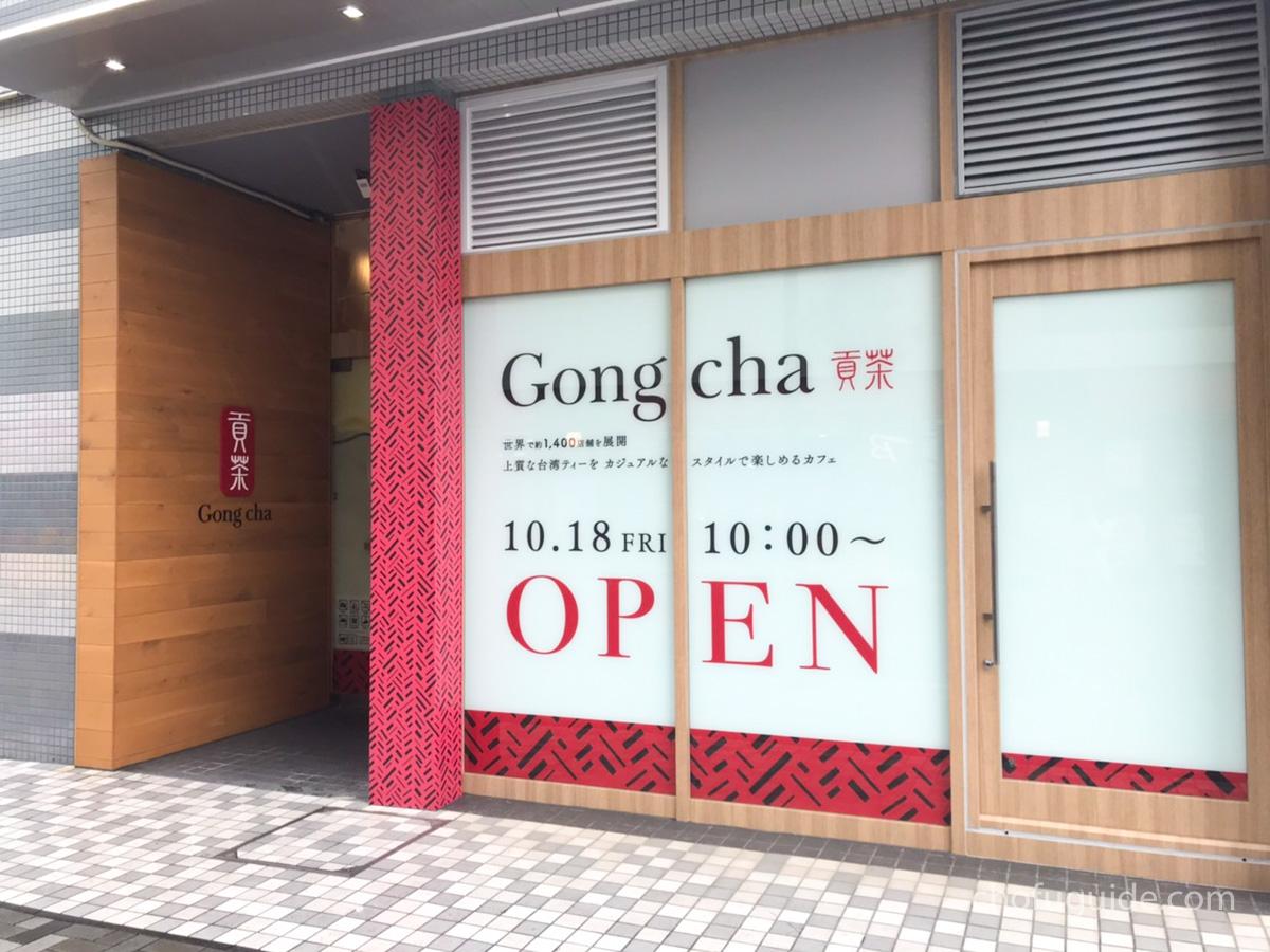 「調布PARCO」の1階・10月18日(金)朝10時オープン