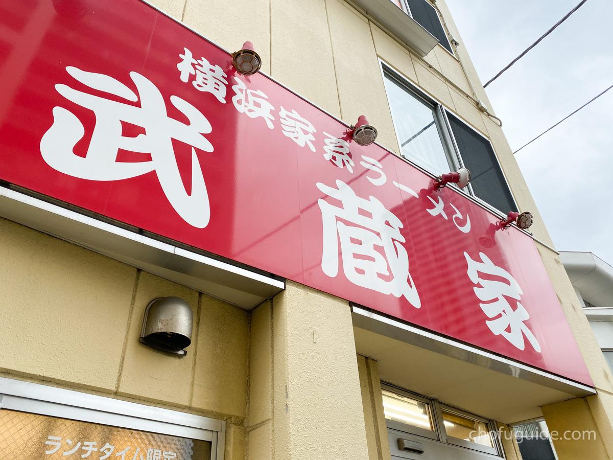武蔵家の赤い看板
