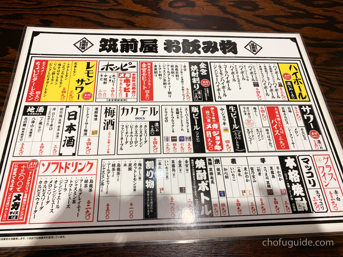 『筑前屋(ちくぜんや)調布店』のメニュー