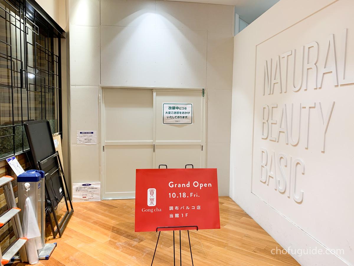 ビックカメラ横の『調布パルコ店』1階にオープン!