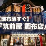 【調布駅すぐ】『筑前屋(ちくぜんや)調布店』手軽に美味しいやきとんが味わえる居酒屋がオープン!