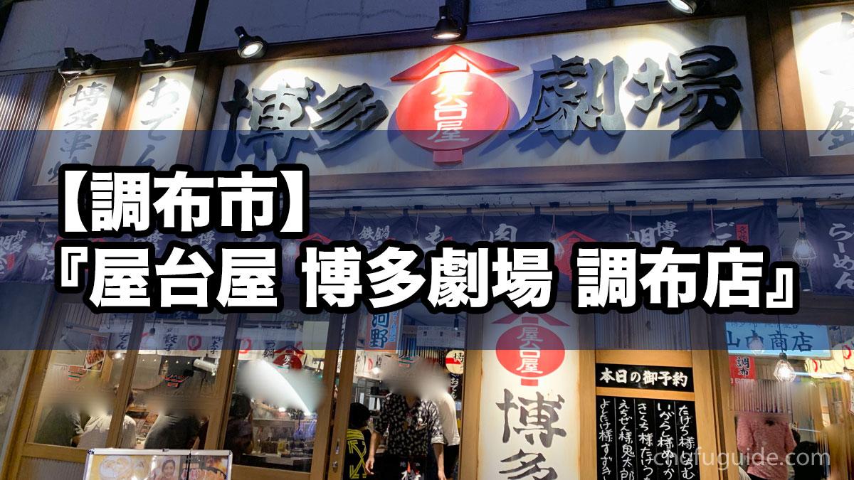 【調布市】『屋台屋 博多劇場 調布店』で味わえる活気と本場の鶏皮串・餃子・もつ鍋が美味!