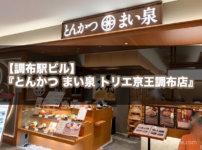 【調布駅ビル】『とんかつ まい泉 トリエ京王調布店』で味わえる名店の極上とんかつ!