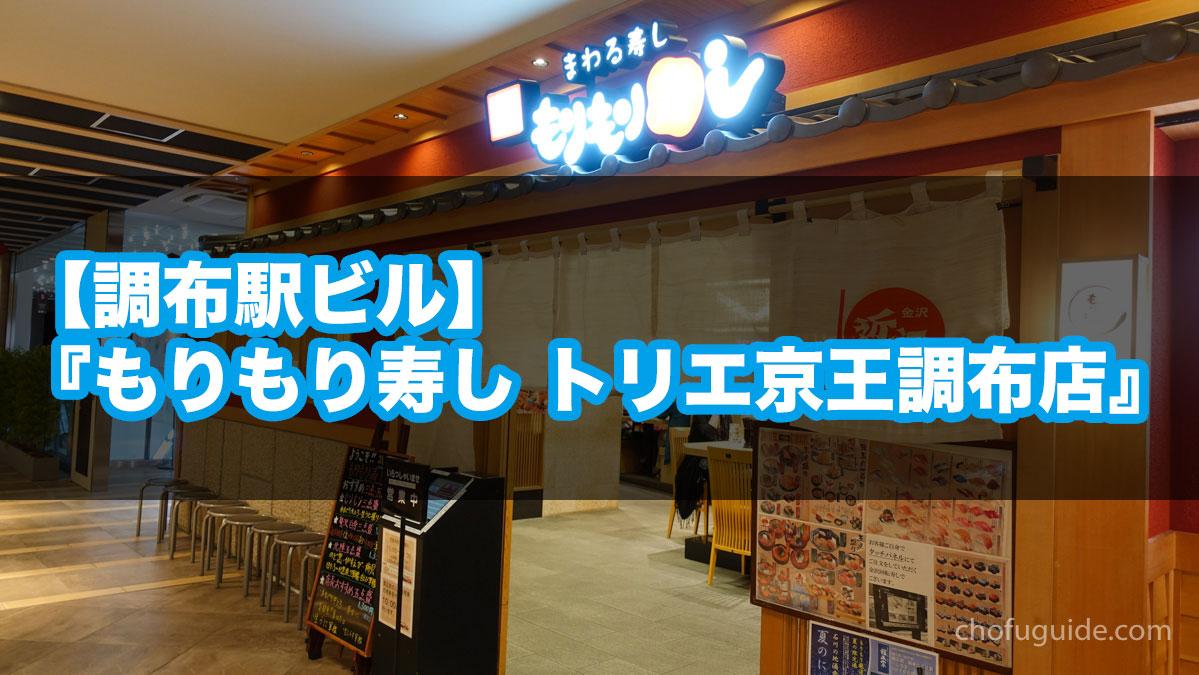 【調布駅ビル】『もりもり寿し トリエ京王調布店』で味わえる日本海の寿司が美味しすぎる!