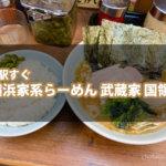国領駅すぐ『横浜家系らーめん 武蔵家 国領店』調布の家系ラーメンならオススメはここ!