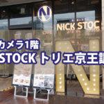 【ビックカメラ1階】『NICK STOCK トリエ京王調布店』で朝から味わう肉々しいモーニング