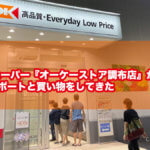 【調布市】9月26日スーパー『オーケーストア調布店』がオープン!早速店内レポートと買い物をしてきた