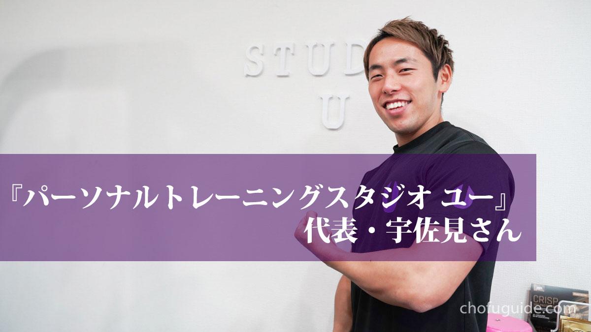 【インタビュー】調布に『パーソナルトレーニングスタジオ ユー』がOPEN!代表・宇佐見さんに聞いたオススメのトレーニング3選