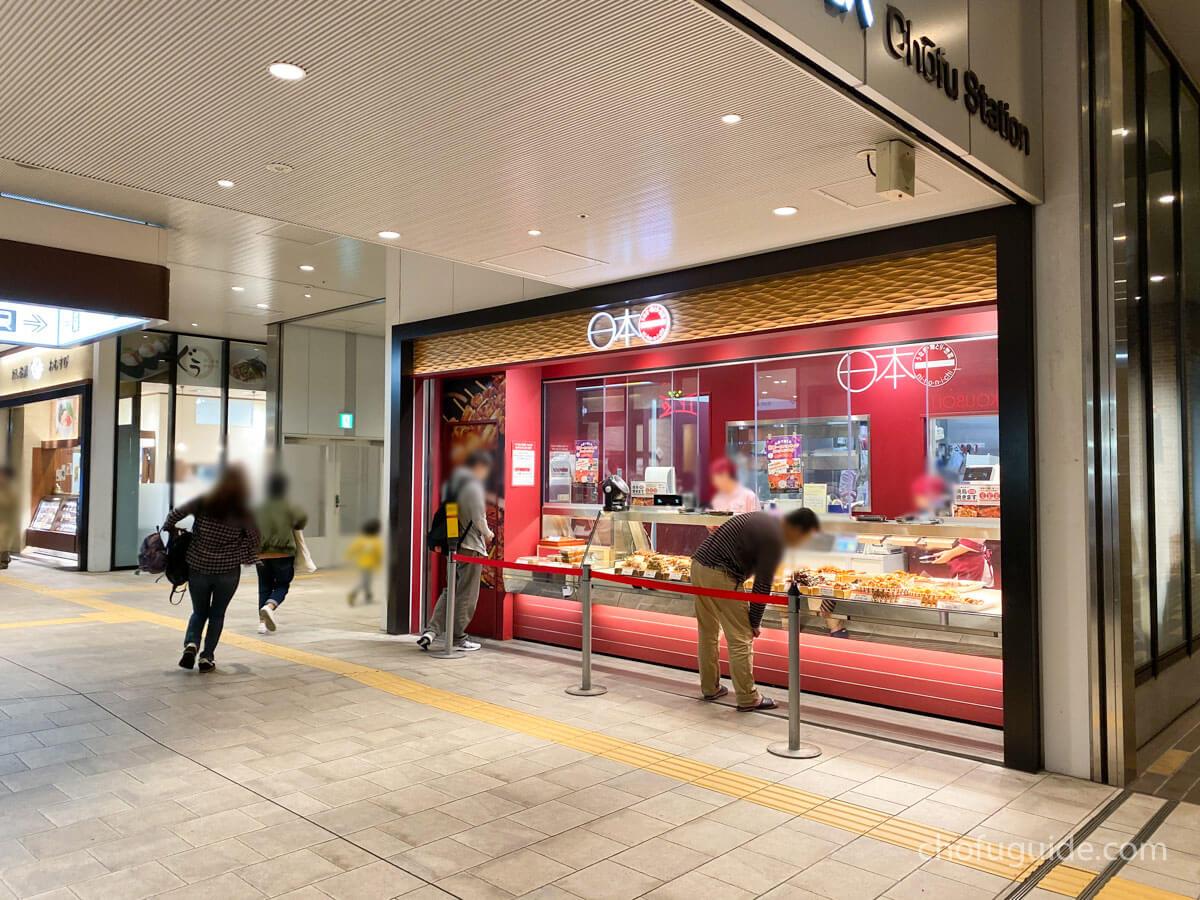 東口を出てすぐ、トリエ京王調布A館1階にある『日本一 トリエ京王調布店』