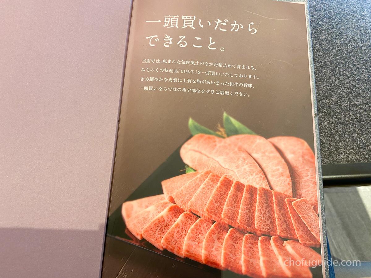 【調布PARCO】山形牛の美味しいお店『牛兵衛 草庵』で至福の焼肉ランチ!まとめ