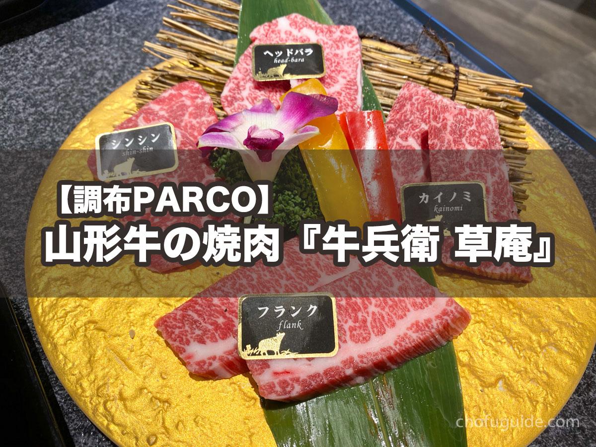 【調布PARCO】山形牛の美味しいお店『牛兵衛 草庵』で至福の焼肉ランチ!